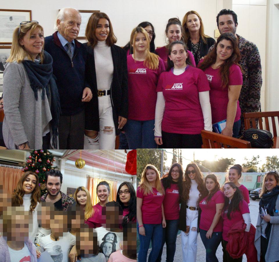 Η Ελένη Φουρέιρα και οι σπουδάστριες Παιδαγωγικών του ΙΕΚ ΑΛΦΑ Πειραιά δίπλα στα παιδιά του Χατζηκυριάκειου Ίδρυματος