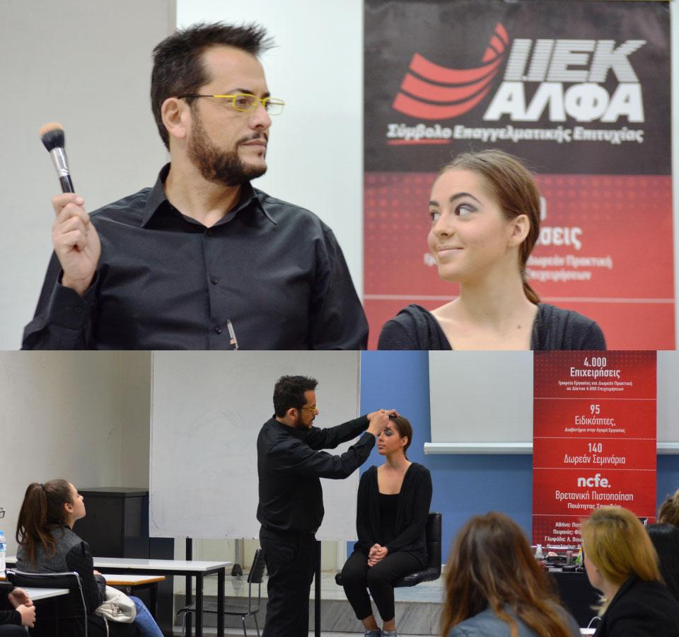 Εορταστικό Μακιγιάζ από τον top make-up artist Γιάννη Μιχαηλίδη στο ΙΕΚ ΑΛΦΑ Αθήνας