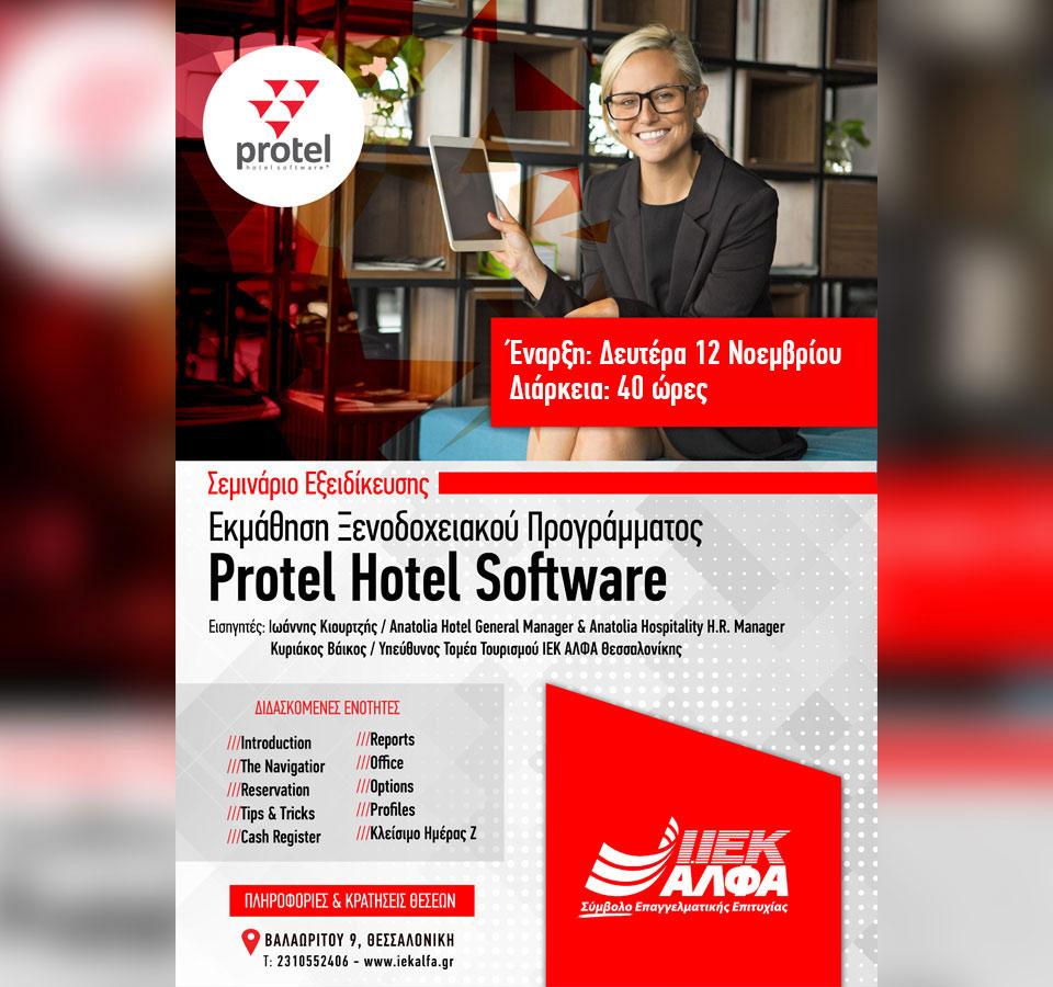 Σεμινάριο εξειδίκευσης με θέμα  «Εκμάθηση Ξενοδοχειακού Προγράμματος Protel Software» από το ΙΕΚ ΑΛΦΑ Θεσσαλονίκης
