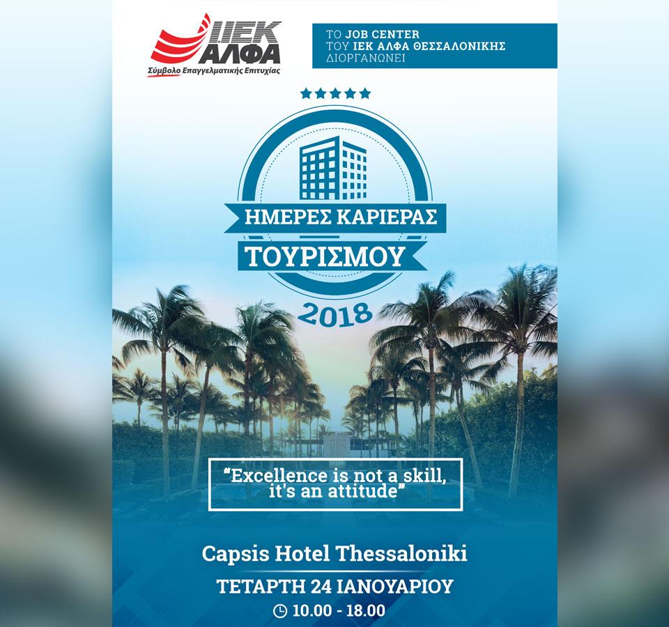 Ημέρα Καριέρας Τουρισμού 2018 από το ΙΕΚ ΑΛΦΑ Θεσσαλονίκης
