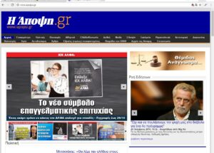 Έγραψαν για εμάς iapopsi.gr