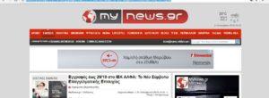 Έγραψαν για εμάς mynews