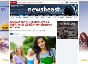 Έγραψαν για εμάς Newsbeast