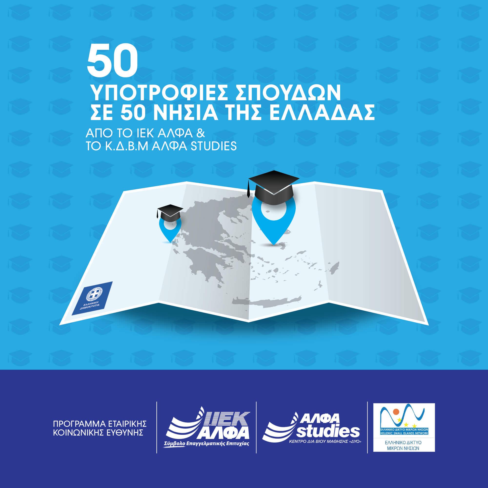 50 υποτροφίες σπουδών σε νέους του Ελληνικού Δικτύου Μικρών Νησιών από το ΙΕΚ ΑΛΦΑ & το ΑΛΦΑ studies