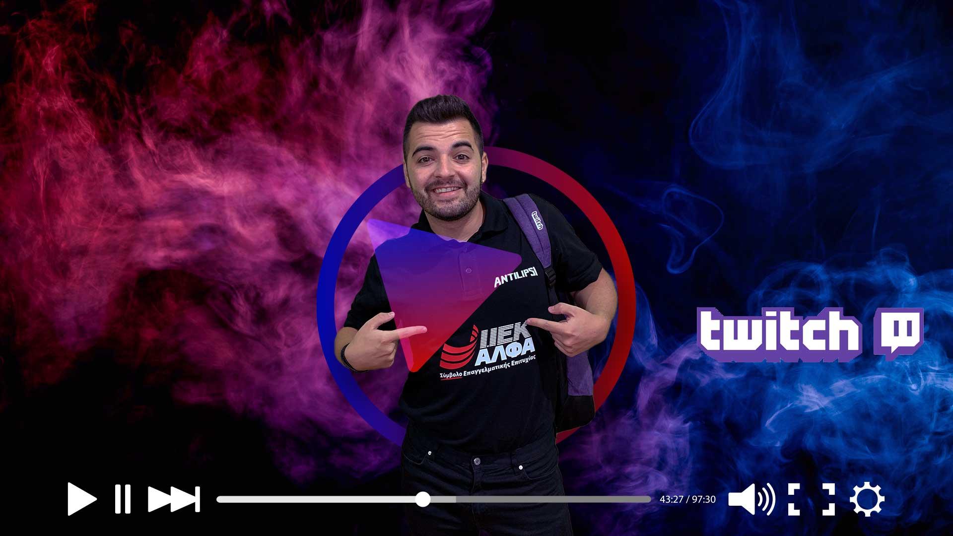 """Νέα στρατηγική συνεργασία του ΙΕΚ ΑΛΦΑ με τον streamer """"Antilipsi"""""""