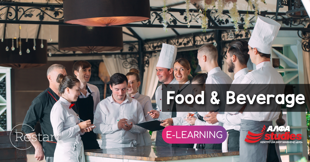 F&B Management: Η απόλυτη εξειδίκευση στους κλάδους Επισιτισμού/Τουρισμού, τώρα ONLINE από το ΑΛΦΑ studies!