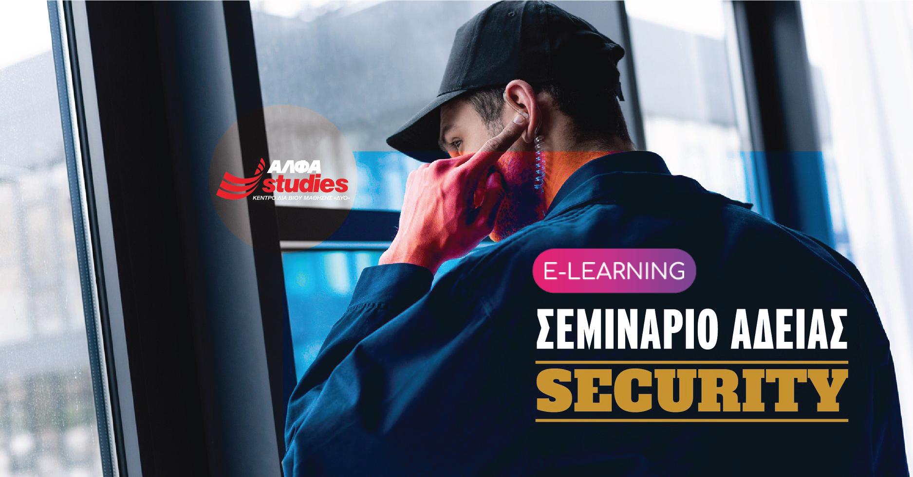 E-learning news: Το κορυφαίο Σεμινάριο για Άδεια Security, τώρα ONLINE από το ΑΛΦΑ studies!