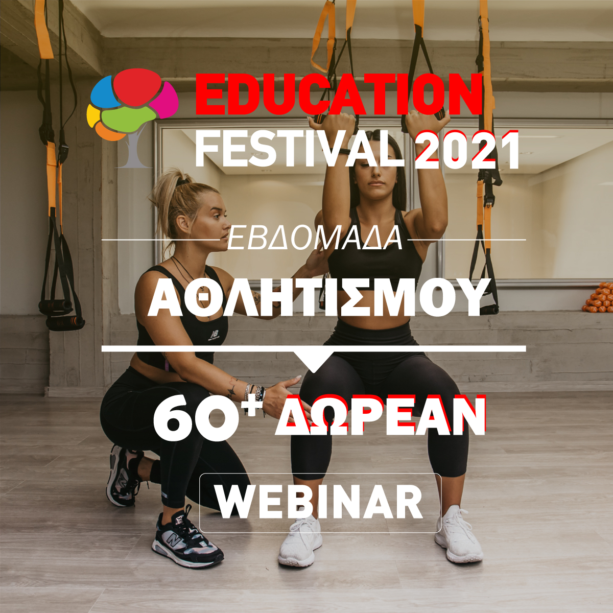 13ο EDUCATION FESTIVAL: Coaching & Training στο επίκεντρο της Εβδομάδας Aθλητισμού από τα ΙΕΚ ΑΛΦΑ & το MEDITERRANEAN  COLLEGE