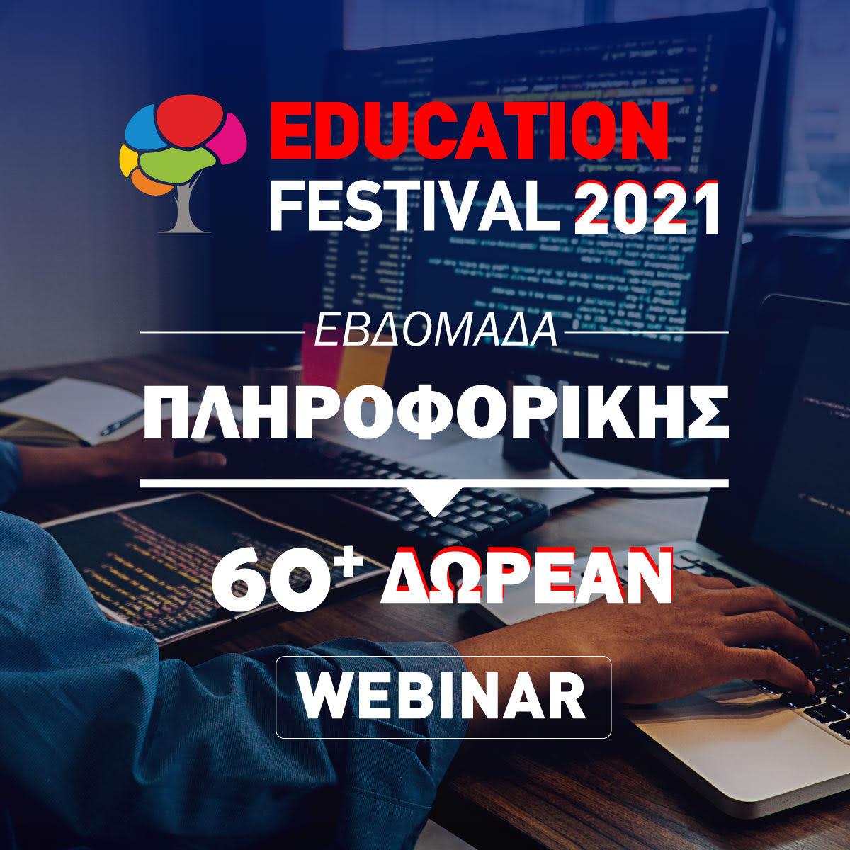 13ο EDUCATION FESTIVAL: Πάτα... «enter» στα δωρεάν webinars της Εβδομάδας Πληροφορικής από τα ΙΕΚ ΑΛΦΑ & το MEDITERRANEAN COLLEGE