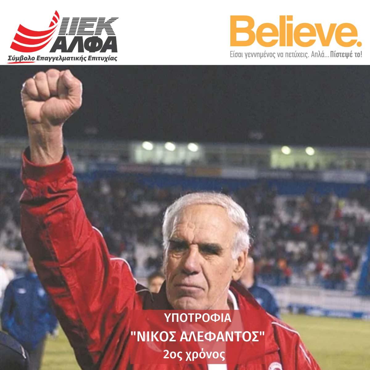 «Υποτροφία Νίκος Αλέφαντος» για Σπουδές Προπονητικής στο ΙΕΚ ΑΛΦΑ