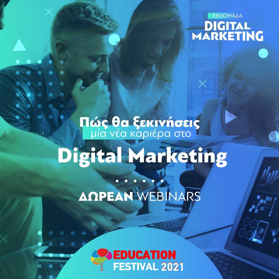 """Ολοκληρώθηκε με επιτυχία το σεμινάριο """"Πώς θα ξεκινήσεις μία νέα καριέρα στο Digital Marketing"""""""